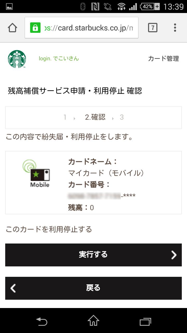 mobile-starbucks-card_23