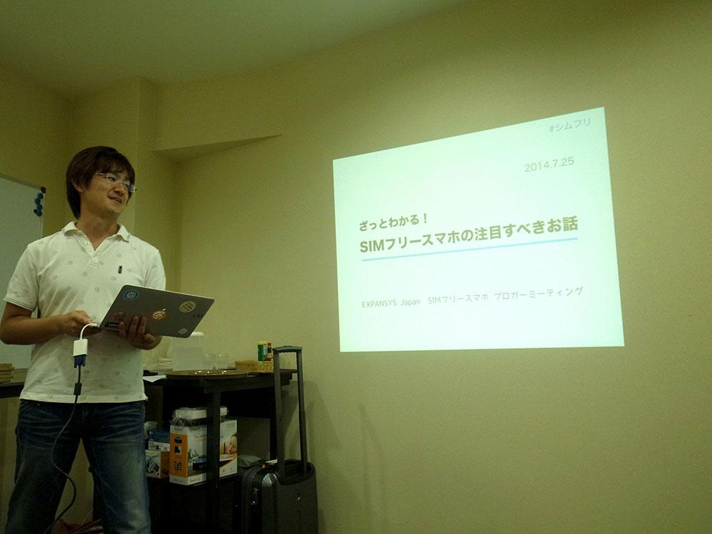 Expansys japan sim free sp blogger meeting1