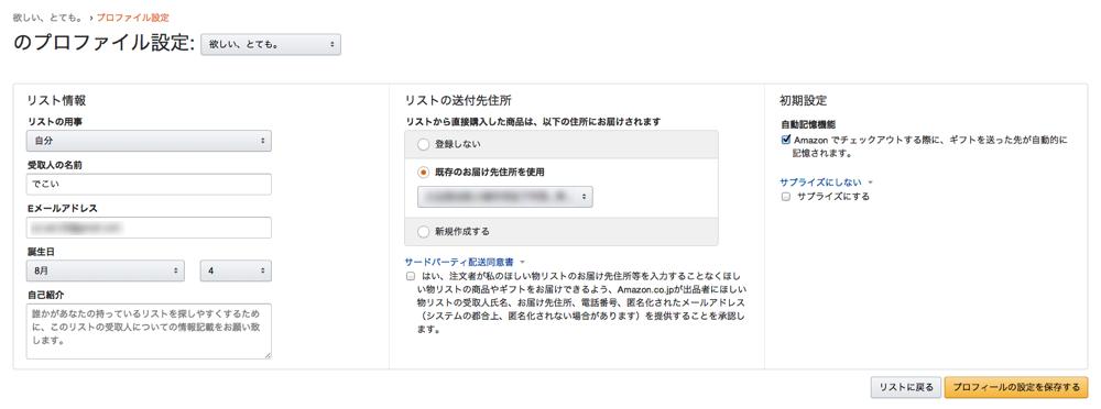 Amazon ほしい物リスト 本名 匿名