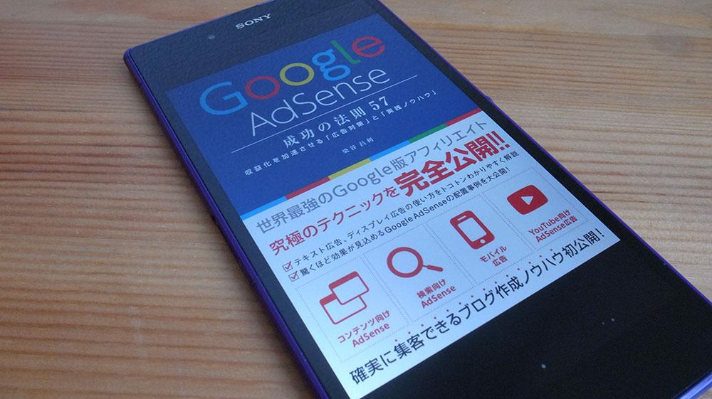 【書評】Google AdSense 成功の法則 57を読みました