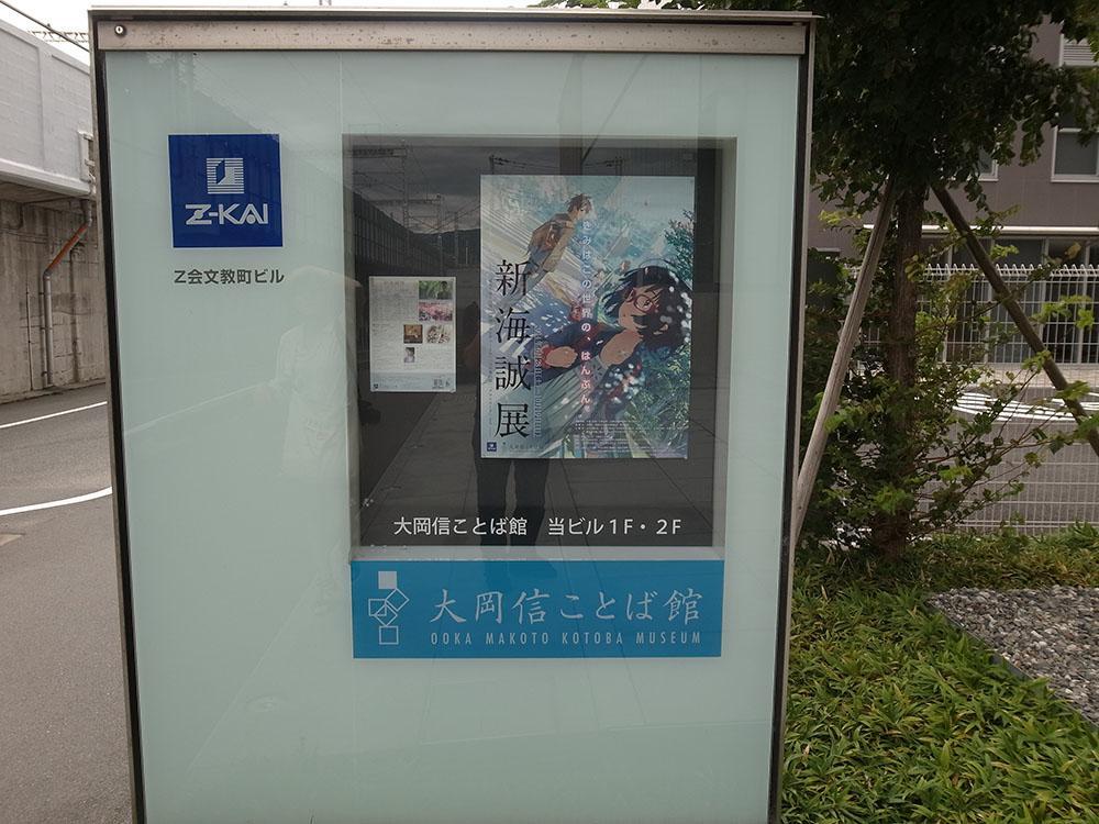 Shinkai makoto ten poster