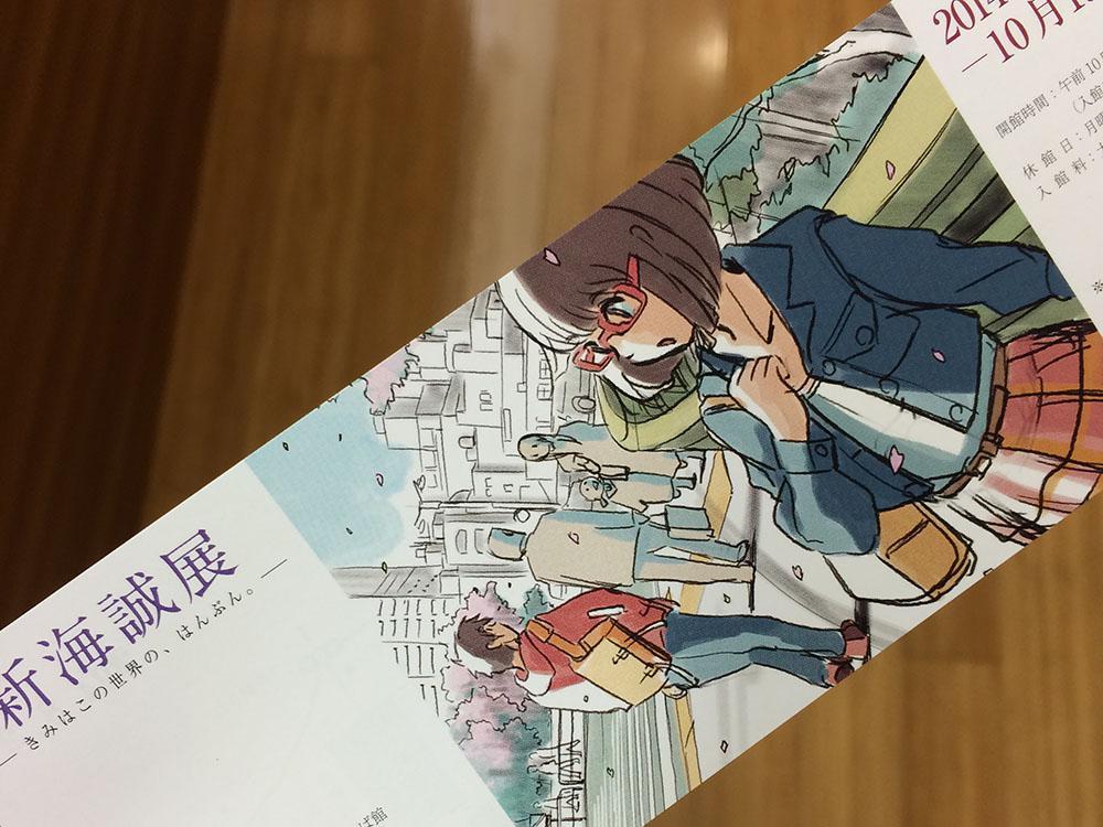 Shinkai makoto ten ticket