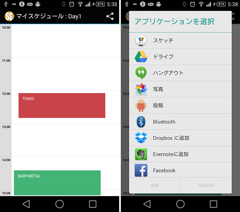 Summer sonic 2014 apps android 03