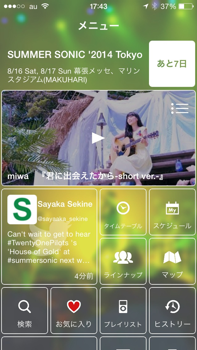 Summer sonic 2014 apps iphone 01