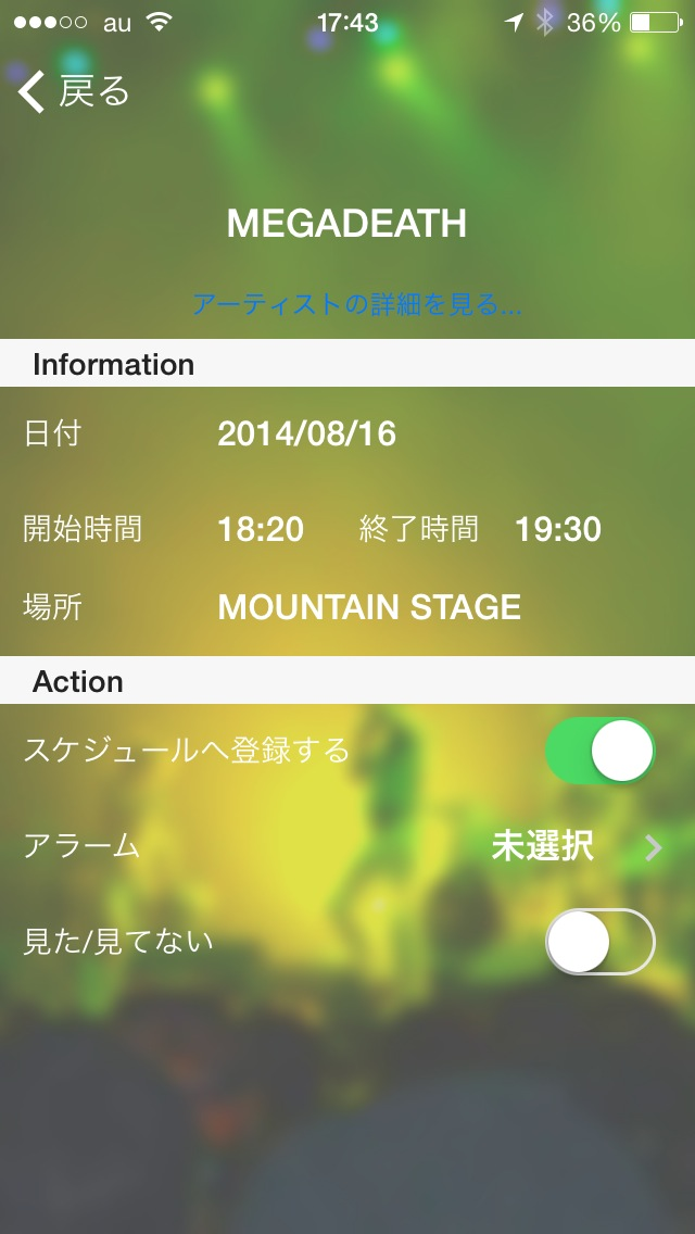 Summer sonic 2014 apps iphone 02