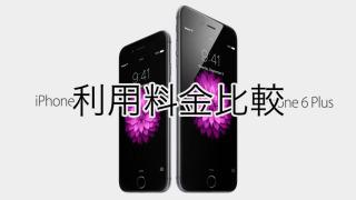 iPhone 6の利用料金をSIMフリーとキャリア版で比較してみた