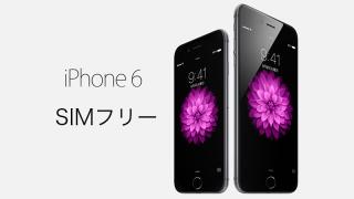 iPhone 6/6 PlusはSIMフリー版がいいとか聞くけど実際どうなの?そもそもSIMフリーってなんだよって話