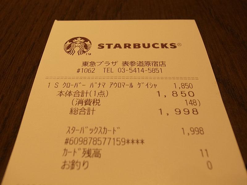 Starbucks coffee panama auromaru geisha 03