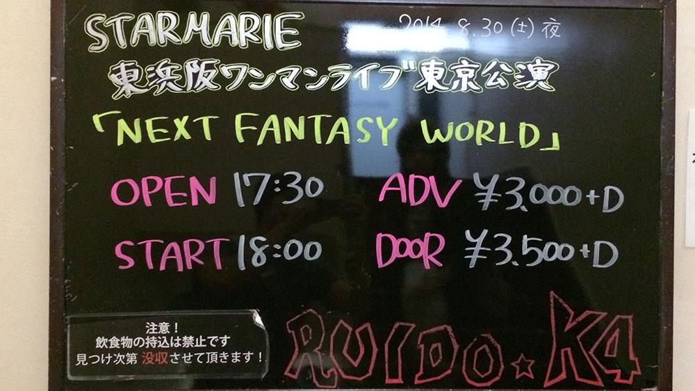 STARMARIE 東浜阪ワンマンライブ2014 「NEXT FANTASY WORLD」に行ってきました