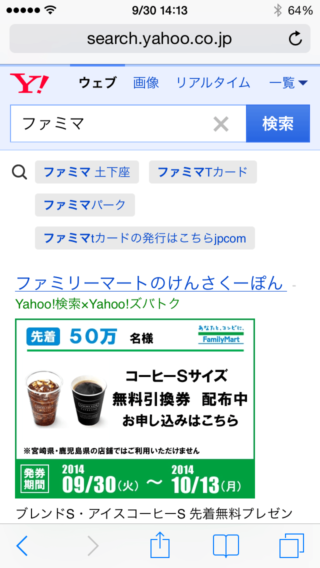 yahoo famima coffee (2)