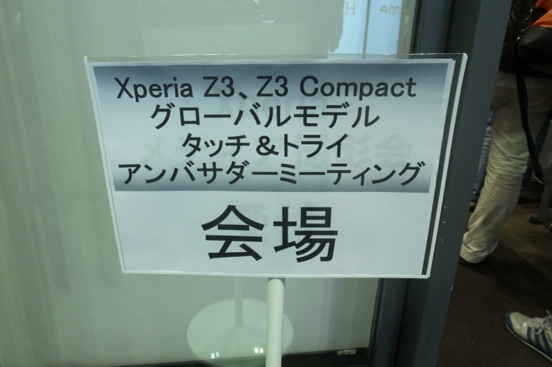 Xperia Z3 Z3C touch and try 01