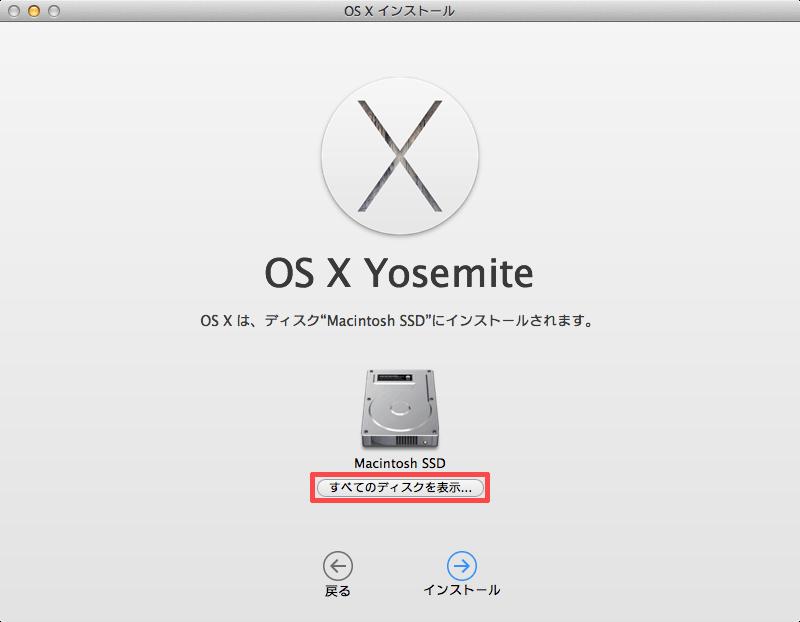 Os x yosemite external hdd install 08