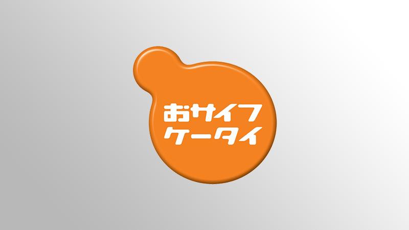 Osaifu keitai