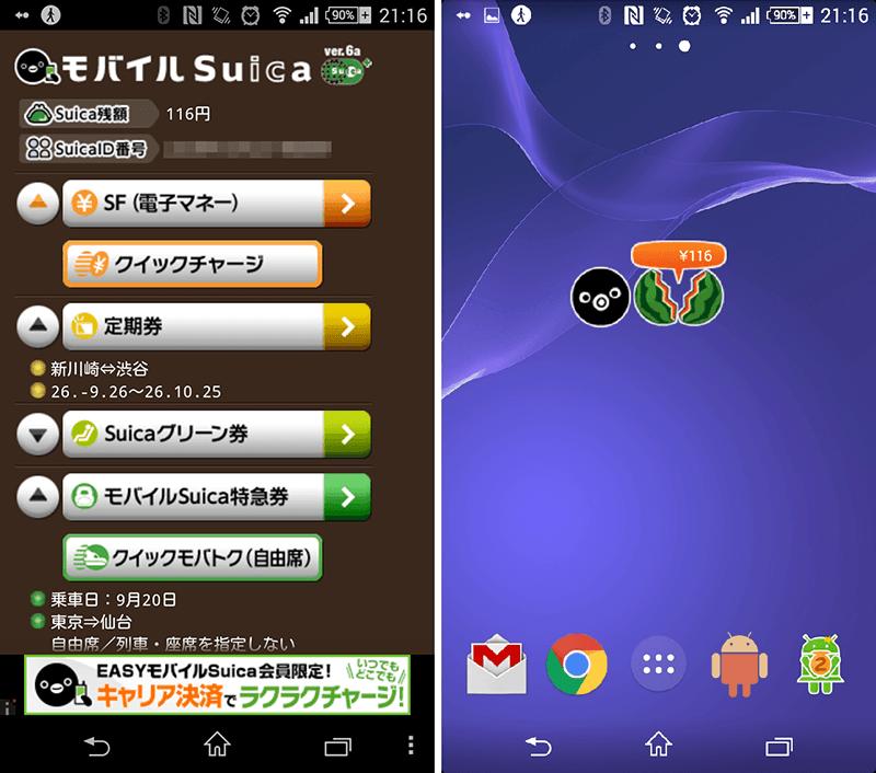 Osaifu keitai 01
