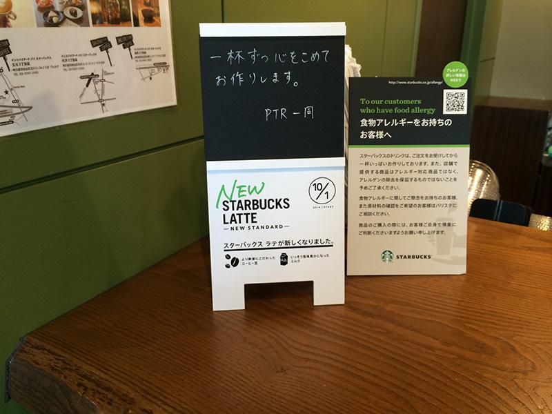Starbucks coffee new latte 02