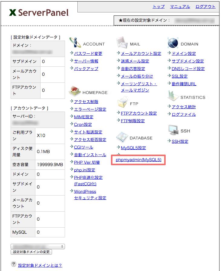 Xserver db inport 01