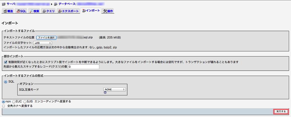 Xserver db inport 04