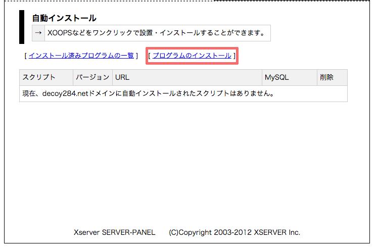 Xserver wp install 03