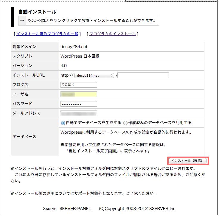 Xserver wp install 05