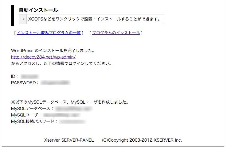 Xserver wp install 07