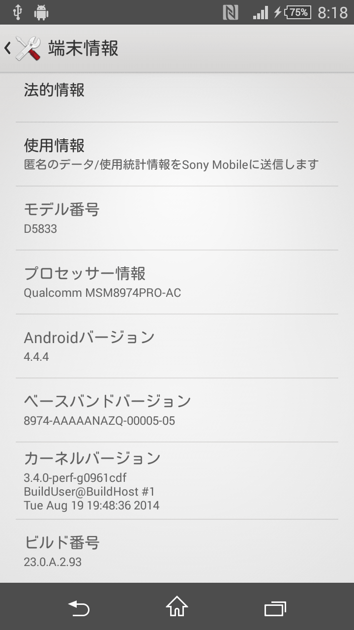 Xperia Z3 Compact software_02