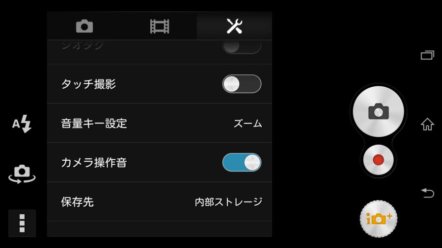 Xperia Z3 Compact software_07