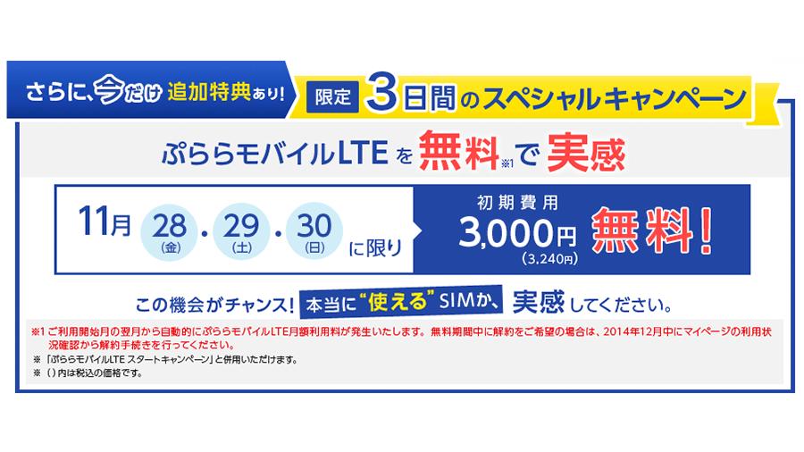Plala mobile lte campaign
