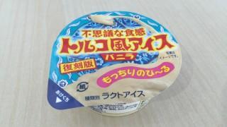 懐かしい!あの「トルコ風アイス」が復活したらしいので買ってきた!