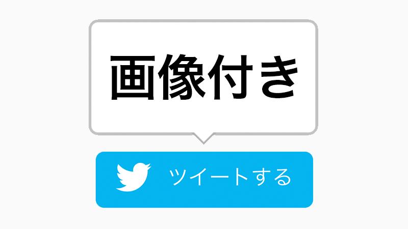 Tweet button image