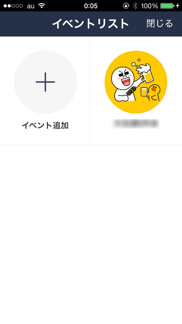 LINE schedule_01