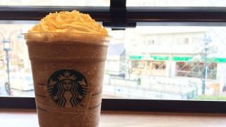 【スタバ】日本限定「チョコレート オランジュ モカ フラペチーノ」を飲んでみた