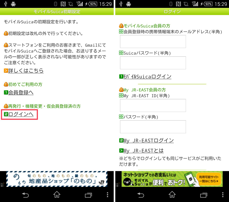 mobile-suica-kishuhen_4
