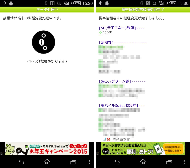 mobile-suica-kishuhen_6