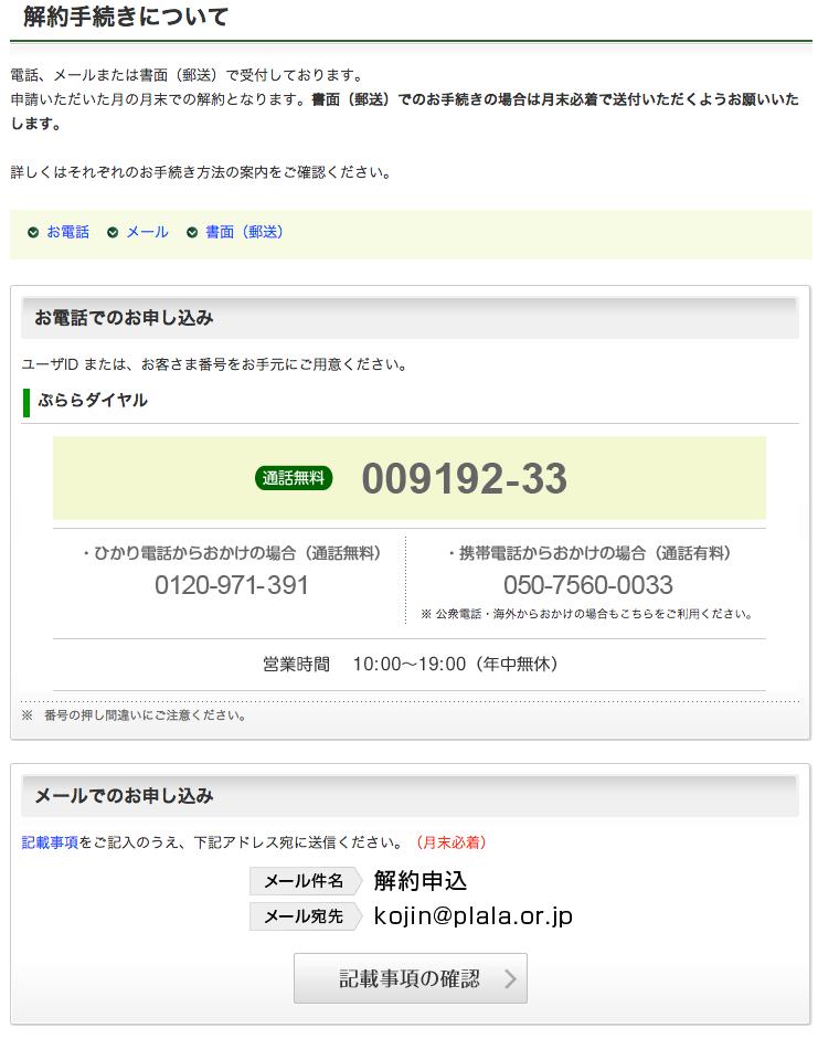plala unlimited kaiyaku_01