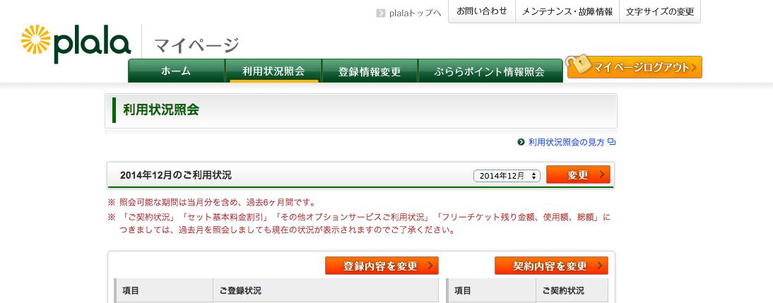 plala unlimited kaiyaku_03