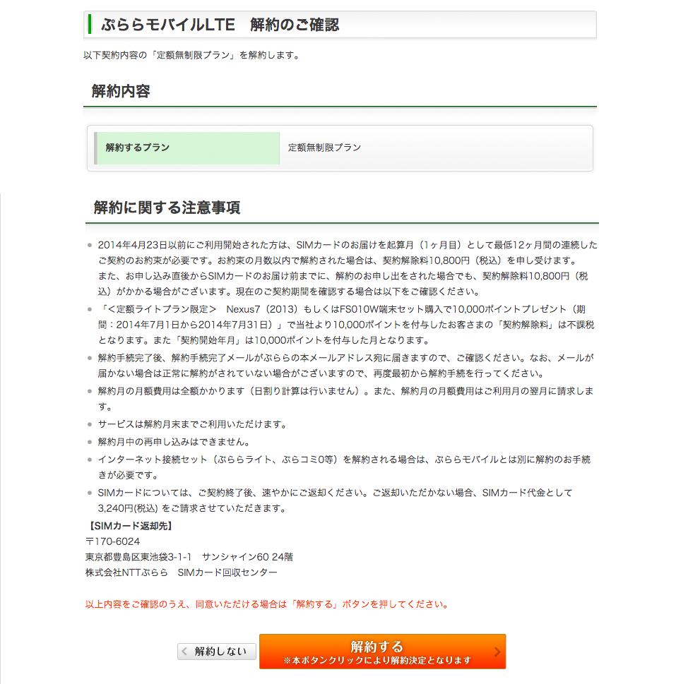 plala unlimited kaiyaku_04