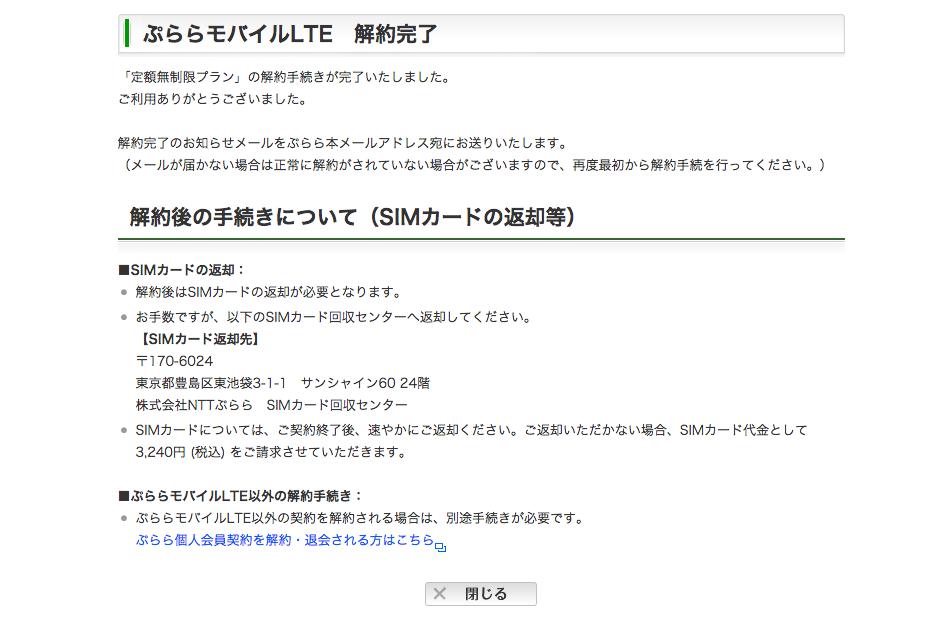 plala unlimited kaiyaku_05