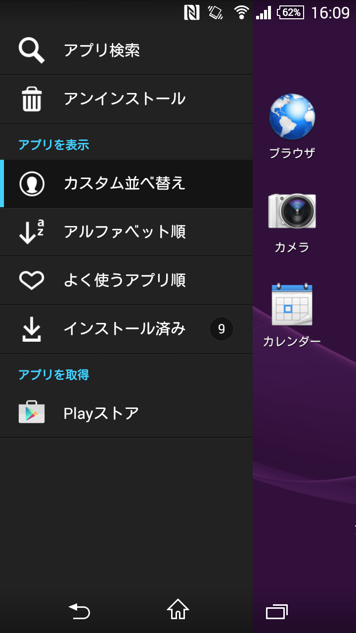 xperia Z3 Compact app ininstall