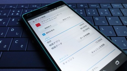 Xperia Z3 Compact SO-02Gで不要なアプリをアンインストール・無効化しました