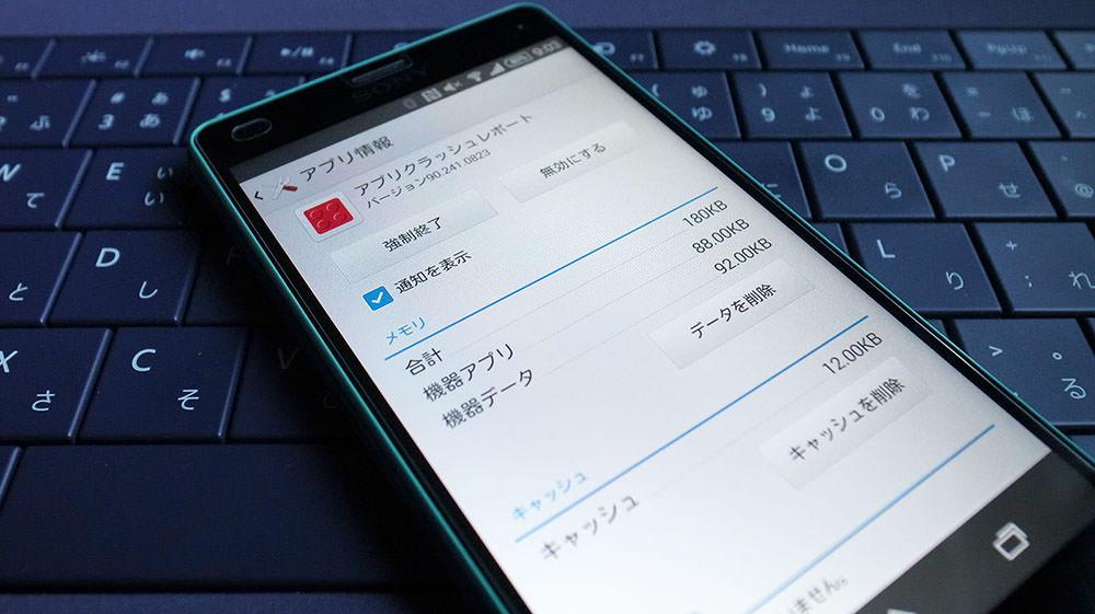Xperia Z3 Compact SO-02G 不要なアプリ 無効化 削除