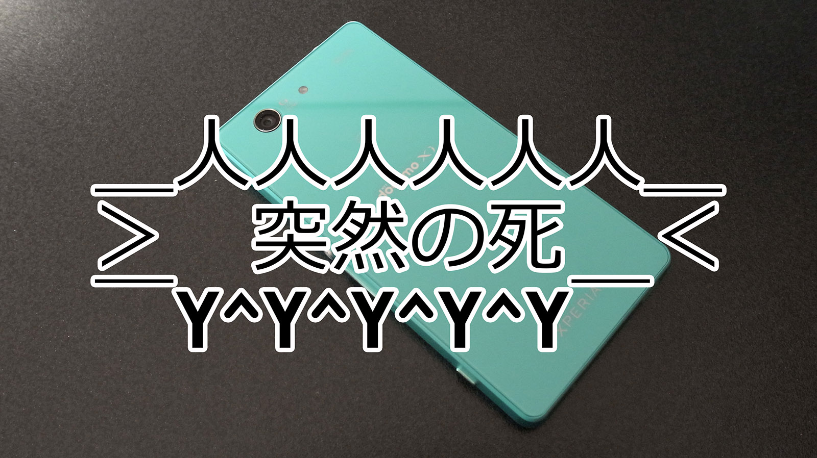 xperia z3 compact 突然の死