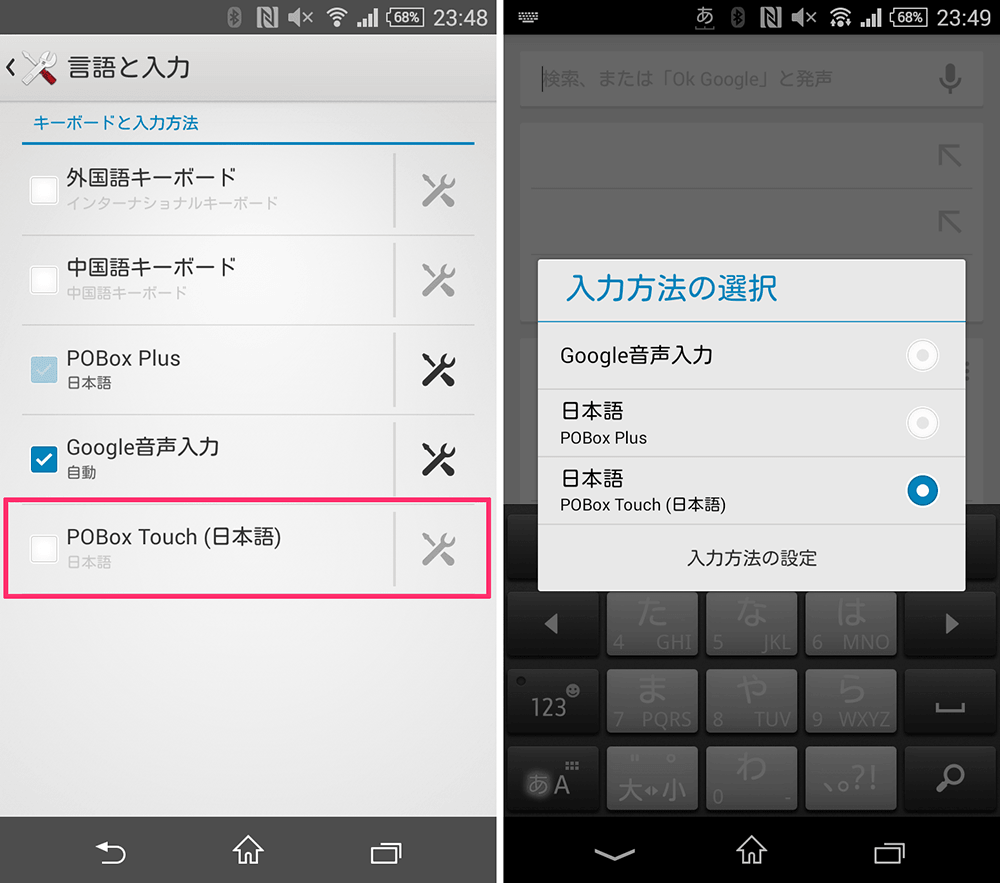 Xperia Z3 Compact POBox Touch_10