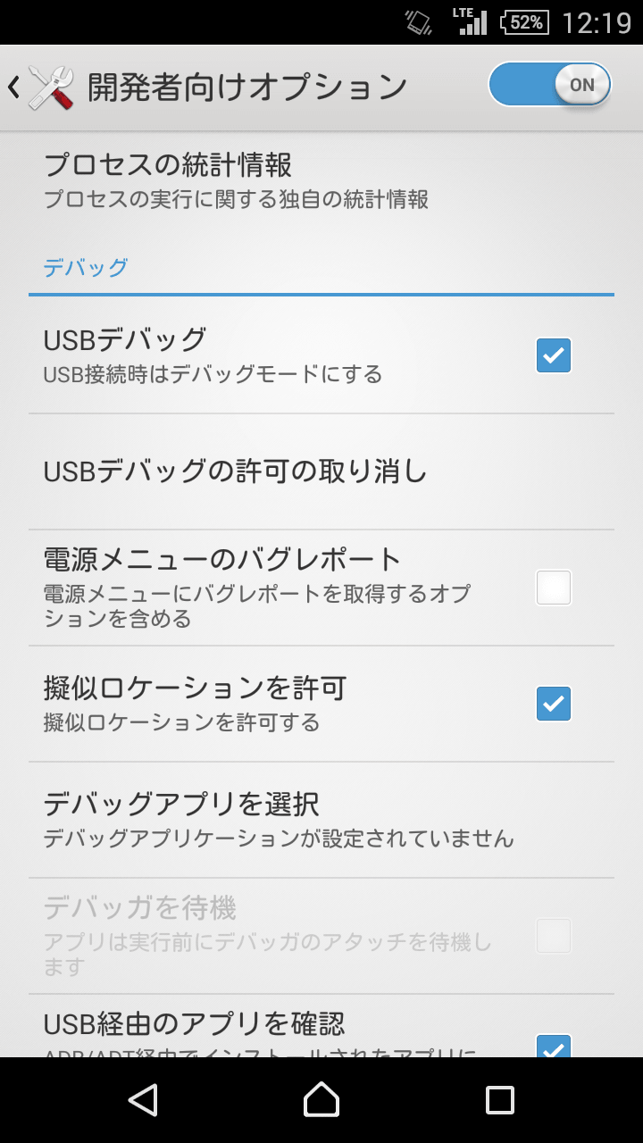 Xperia Z3 Compact SO-02G rooted_01