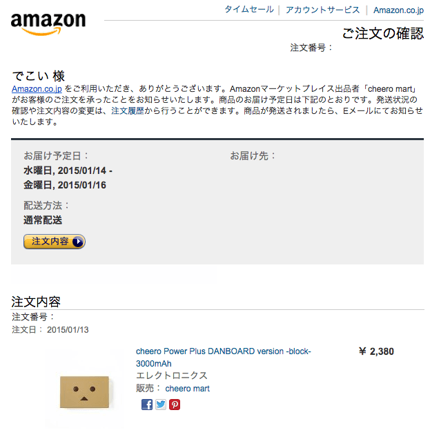 amazon cheero Power Plus DANBOARD version block