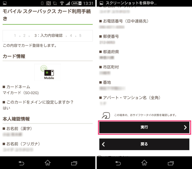 mobile-starbucks-card_31