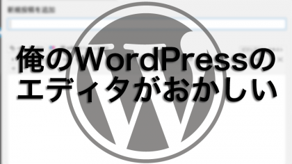 WordPressでエディタがおかしいときは「tinymce」があやしいっぽい