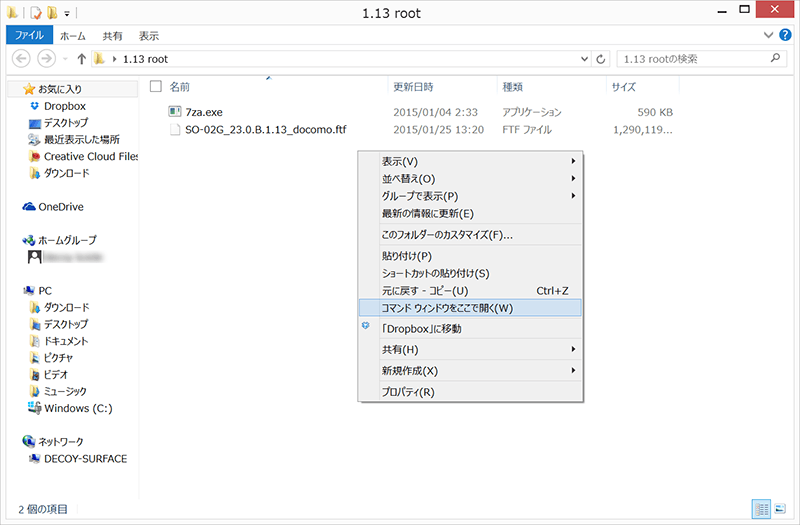 xperia-z3-compact-so-02g-rooted-prerooted-zip_01