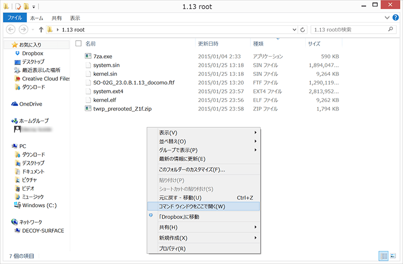 xperia-z3-compact-so-02g-rooted-prerooted-zip_03