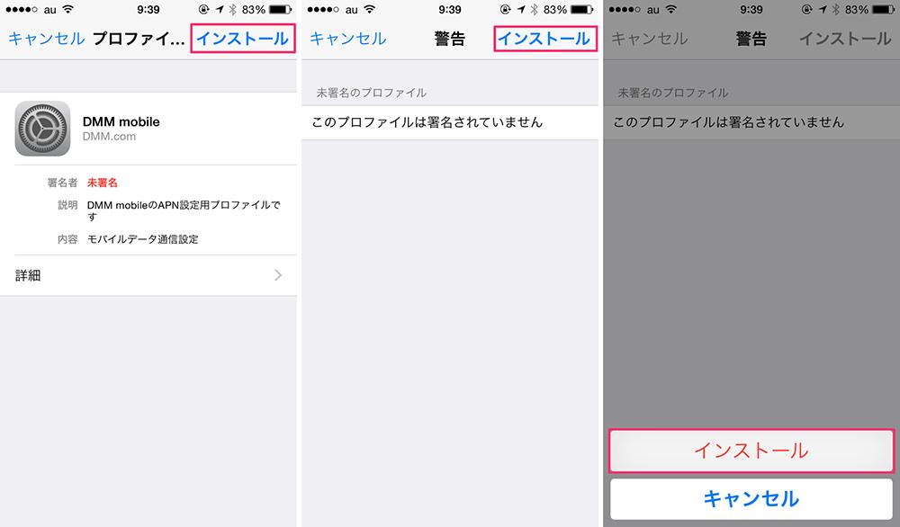 DMM mobile APN設定 iOS プロファイル