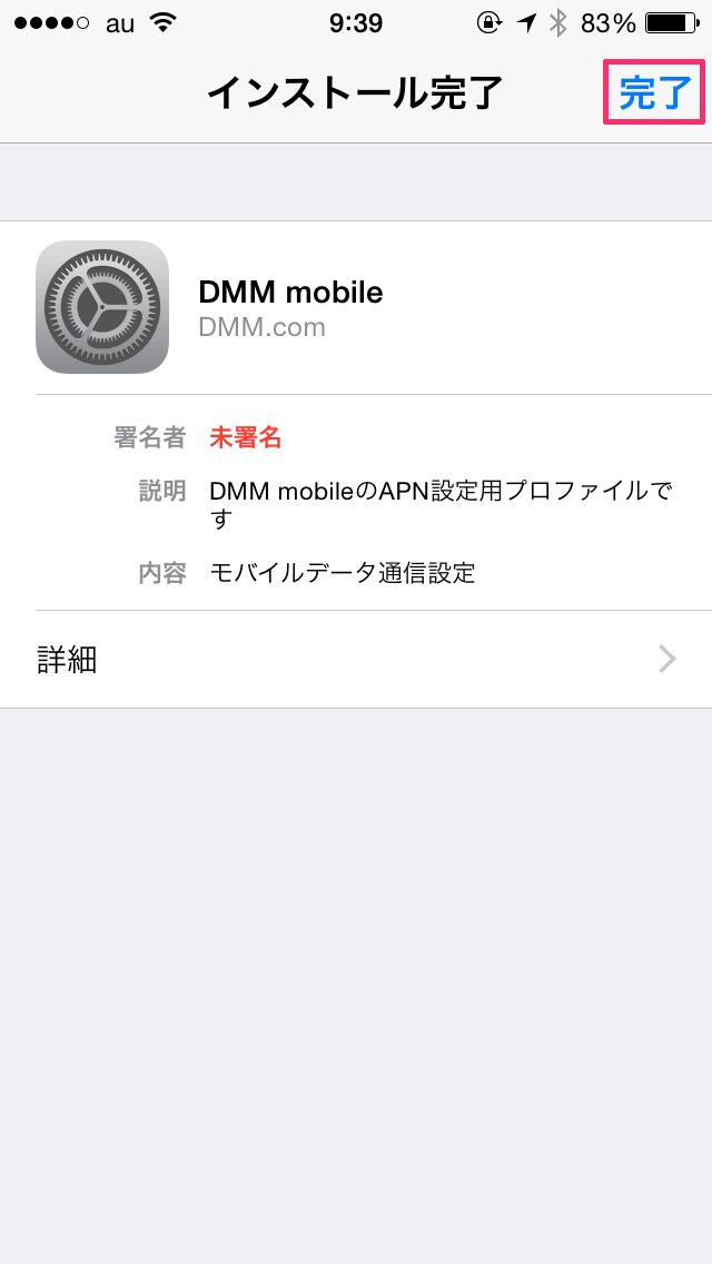 DMM mobile APN 設定 iOS 03